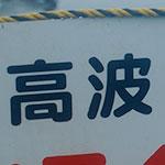 台風18号による荒れた茅ヶ崎の海4